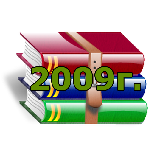 Архив 2009 г.