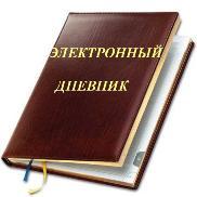 Электронный дневник