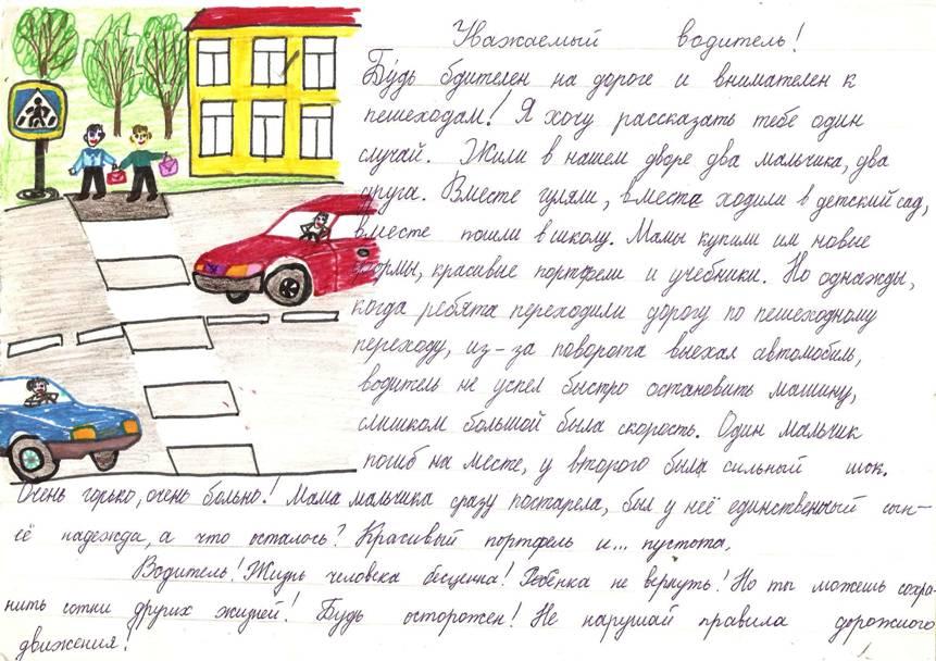 ... водитель! Я хочу рассказать тебе один: licey22.ivedu.ru/index.php/107-itogi-aktsii-vnimanie-rebenok-na-doroge